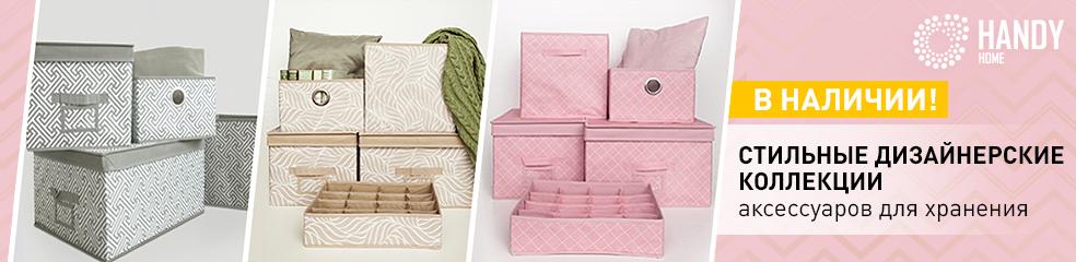 New! Дизайнерские коллекции аксессуаров для хранения уже на складе!