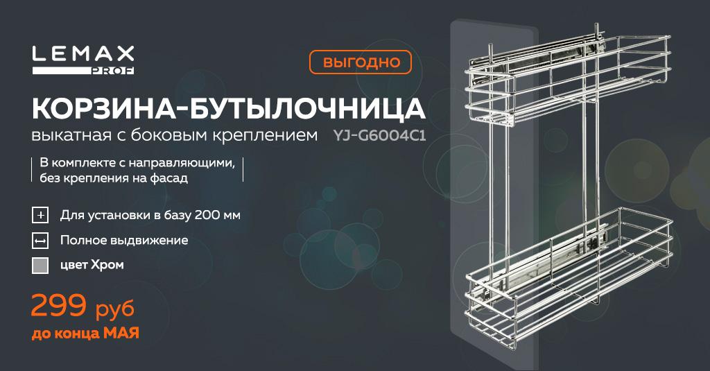Выкатные корзины по 299 рублей!