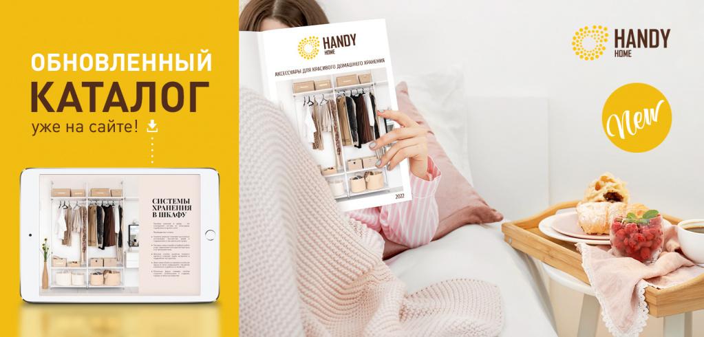 Обновленный каталог HANDY HOME уже на сайте!