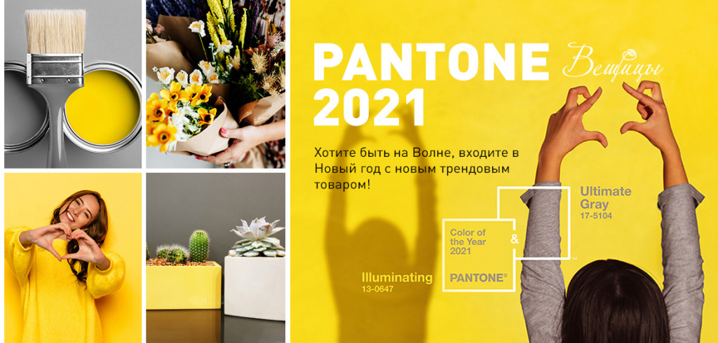 Pantone объявил два главных цвета 2021 года