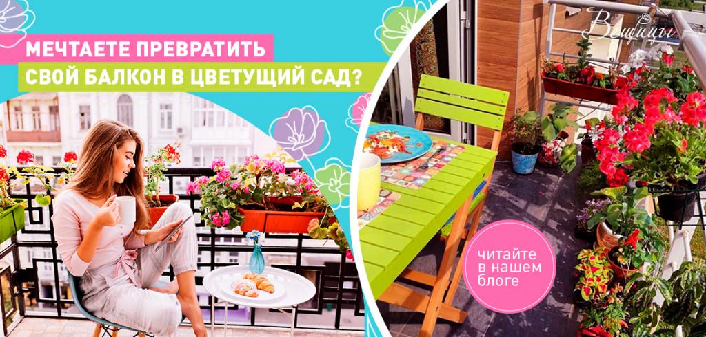 Мечтаете превратить свой балкон в цветущий сад