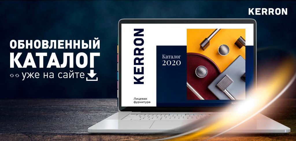 Встречайте новый каталог лицевой фурнитуры KERRON 2020!