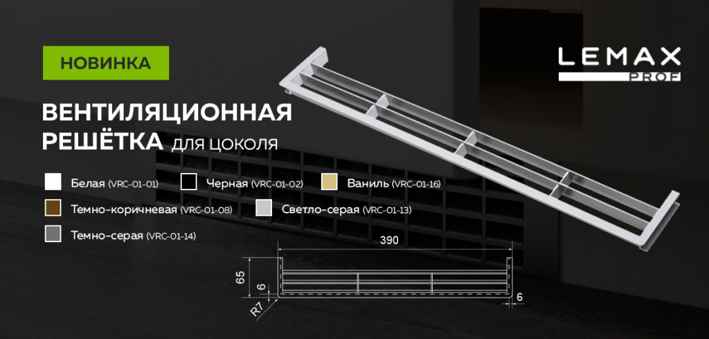 Вентиляционная решётка для цоколя