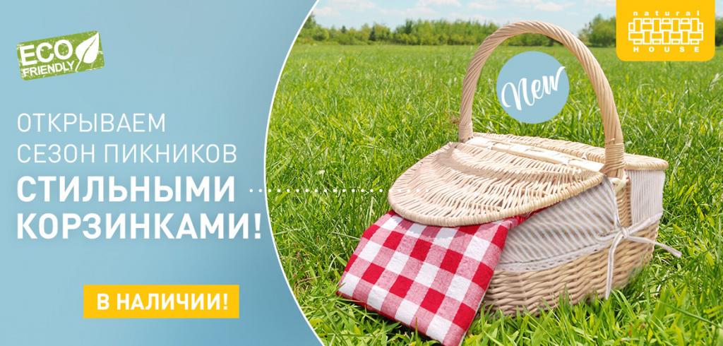 Плетеные корзины для пикника в наличии!
