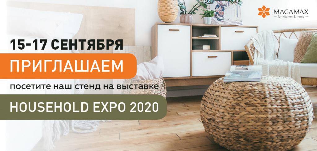 Встречайте MAGAMAX на выставке HOUSEHOLD EXPO 2020