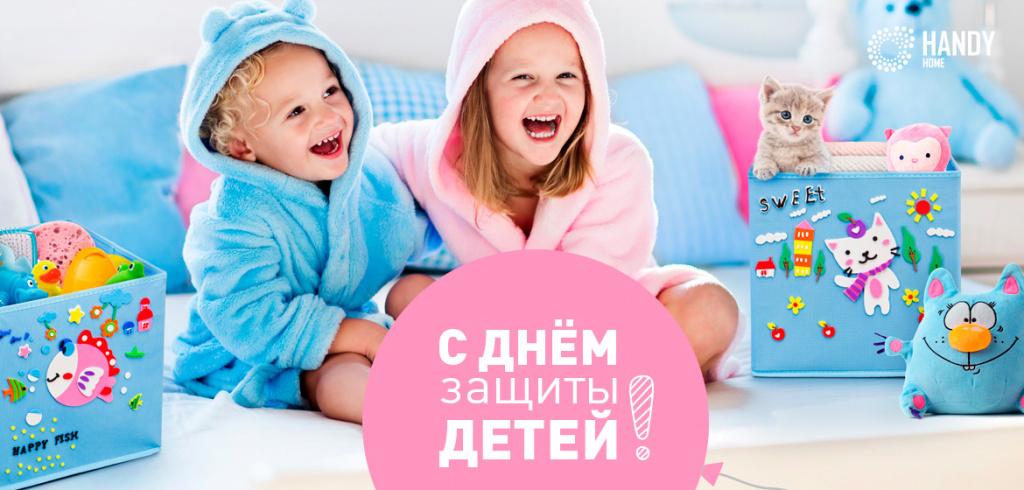 Поздравляем с днём защиты детей!